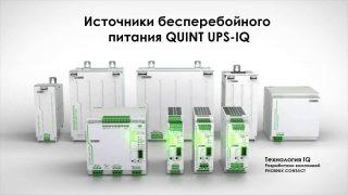 Источники бесперебойного питания QUINT-UPS с технологией IQ